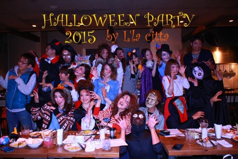 ララチッタのハロウィンパーティー2015