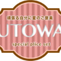 【UTOWA】自分にご褒美!夏のSpecial Price!!