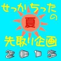 長岡市の美容室ララチッタのせっかちったアイキャッチ
