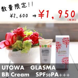 長岡市の美容室ララチッタのBBCream画像