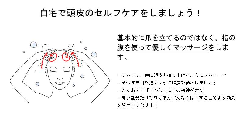 頭皮のセルフケア方法