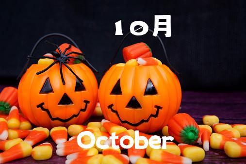 10月のイベントです
