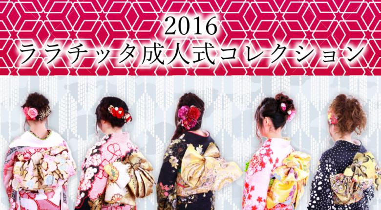 長岡市の成人式2016コレクション