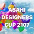 アサヒデザイナーズカップ2017