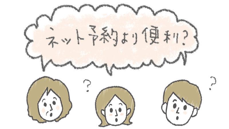 予約はLINE@が便利