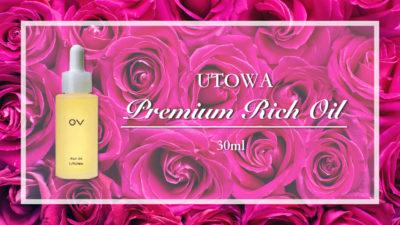 ウトワの潤い120%リッチオイル