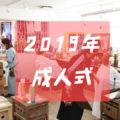 2019年長岡市の成人式