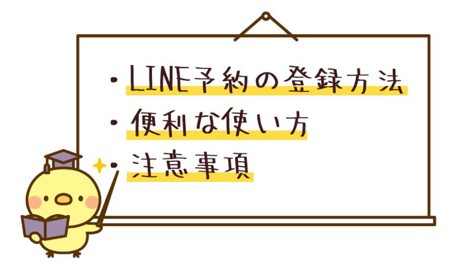 LINE予約の登録方法と使い方
