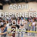 アサヒデザイナーズカップの結果