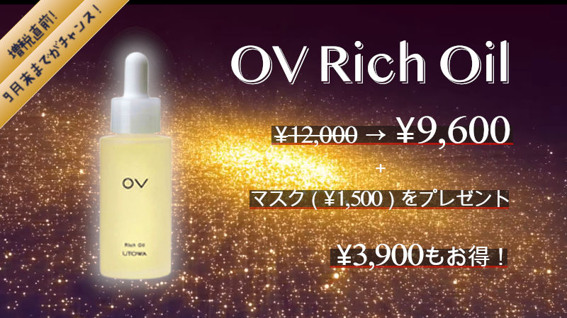 UTOWA OV Rich Oil