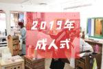 【2019年長岡市成人式】
