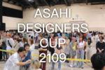 アサヒデザイナーズカップ2019コンテスト結果